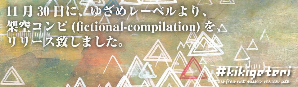 20131130_kikigatari_top