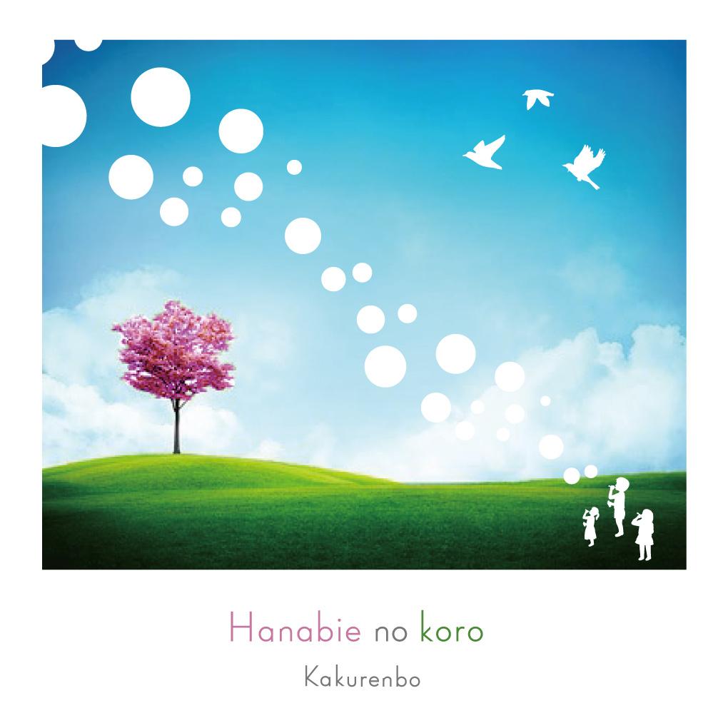 Hanabie no koro