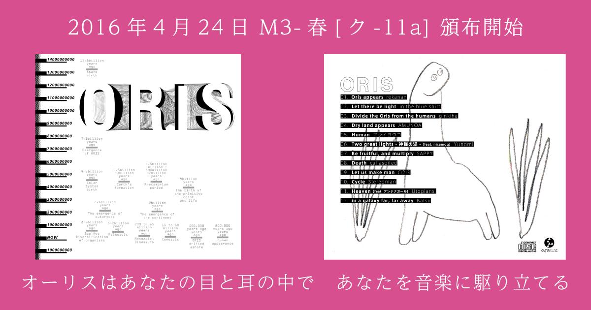 20160418_oris_1200