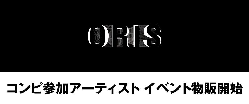 20160428_oris_top-960x280